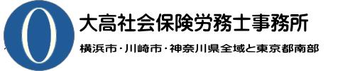 横浜市の大高社会保険労務士事務所