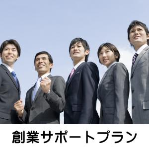 東京都および神奈川県の創業3年未満の会社様は1年間の顧問契約で、社会保険新規加入手続きが無料になる創業サポートプラン
