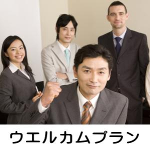 東京都および神奈川県の会社様は2年間の顧問契約で社会保険新規加入手続き料が無料になるウエルカムプラン