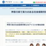 アイミツさんの神奈川県の社会保険労務士に掲載されました